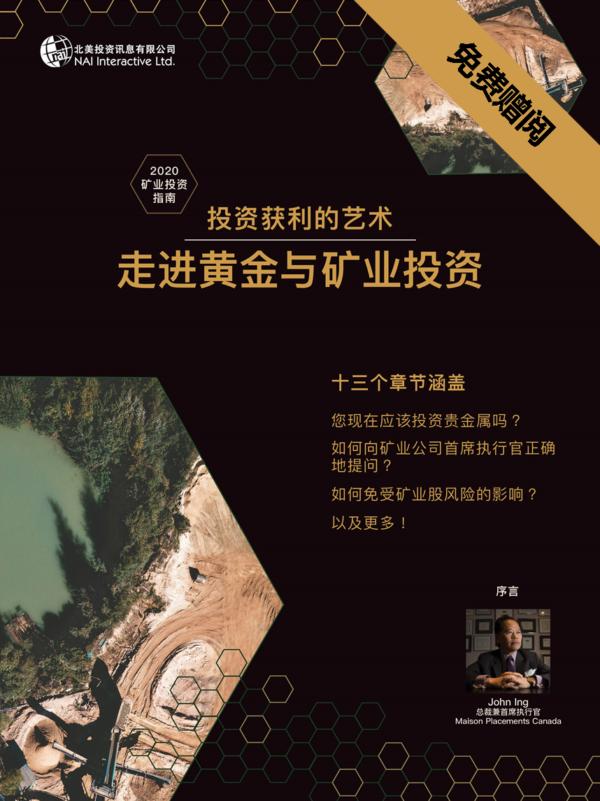 Mining Guide 2020 SCH Digital