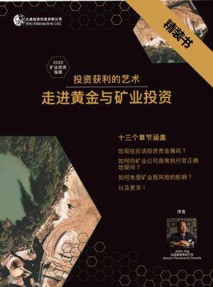 Mining Guide 2020 SCH
