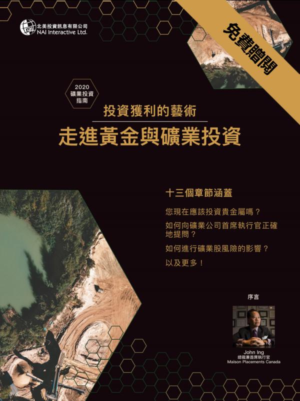 Mining Guide 2020 TCH Digital