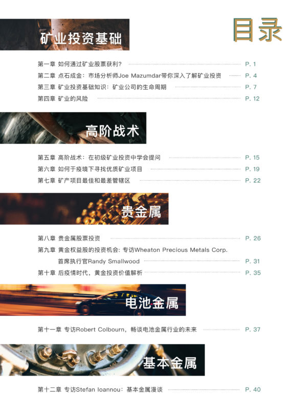 Mining guide 2020 Sch 3