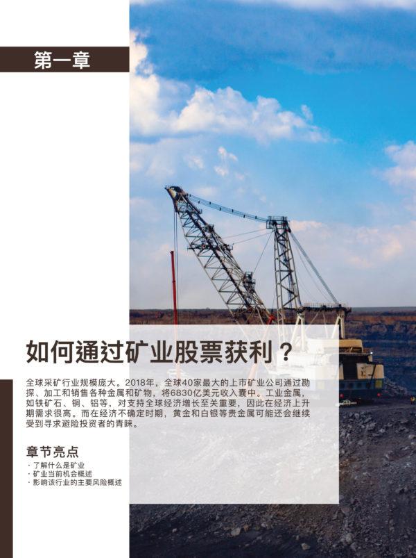 Mining guide 2020 Sch 5
