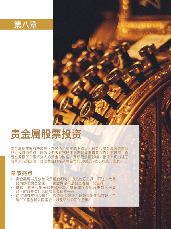 Mining guide 2020 Sch 7