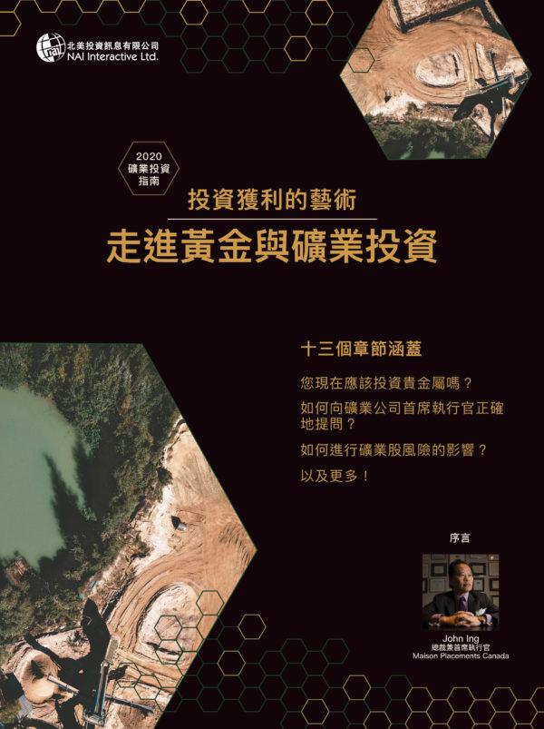 Mining guide 2020 Tch