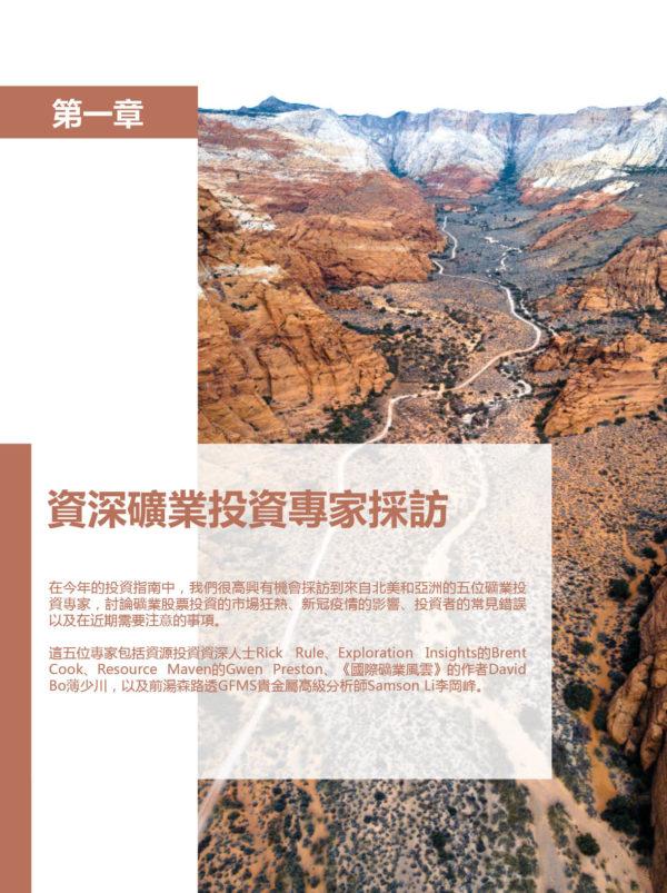 2021年礦業投資指南:金屬大牛市